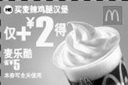 优惠券缩略图:买麦辣鸡腿汉堡仅加2元得麦乐酷 省5元