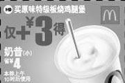 优惠券缩略图:买原味特级板烧鸡腿堡仅+3元得奶昔(小) 省4元