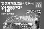 优惠券缩略图:麦辣鸡腿汉堡+可乐(小) 13.5元省3元起