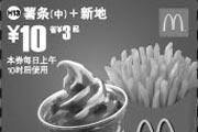 优惠券缩略图:薯条(中)+新地 10元省3元起