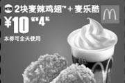 优惠券缩略图:2块麦辣鸡翅+麦乐酷 10元省4元起