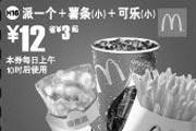 优惠券缩略图:派一个+薯条(小)+可乐(小) 12元省3元起
