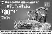 优惠券缩略图:原味特级板烧鸡腿堡+4块麦乐鸡+玉米杯(小)+可乐(小)+可乐(中)+免费当季玩具 30元省4元起