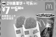 优惠券缩略图:2块脆薯饼+可乐(小) 7元省5.5元起