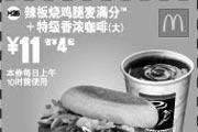 优惠券缩略图:辣板烧鸡腿麦满分+特级香浓咖啡(大) 11元省4元起