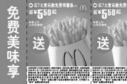 优惠券缩略图:2009年4月5月麦当劳优惠券免费美味享
