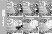 优惠券缩略图:2009年4月5月麦当劳优惠券超值123