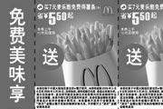 优惠券缩略图:2009年5月麦当劳优惠券免费美味享 买麦乐酷送薯条(小) 买可乐(大)送香蕉派