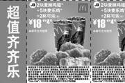 优惠券缩略图:2009年5月麦当劳优惠券超值齐齐乐(可全天使用)