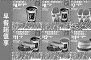 优惠券缩略图:2009年5月麦当劳优惠券早餐优惠券早餐超值享(早餐每日上午10时前使用)