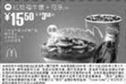 优惠券缩略图:红绘福牛堡(全新)+可乐(中) 15.5元省3.5元起