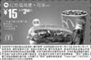 优惠券缩略图:红烩福鸡堡(全新)+可乐(中) 15元省3.5元起