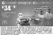 优惠券缩略图:红烩福鸡堡+麦辣鸡腿汉堡+薯条(中)+2杯可乐(中) 34元省9元起