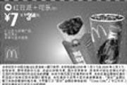 优惠券缩略图:红豆派+可乐(中) 7元省3.5元起