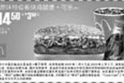 优惠券缩略图:原味特级板烧鸡腿堡+可乐(中) 14.5元省3.5元起