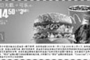 优惠券缩略图:巨无霸+可乐(中) 14.5元省3.5元起