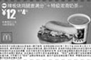 优惠券缩略图:辣板烧鸡腿麦满分+特级浓滑奶茶(小) 12元 省4元起