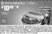 优惠券缩略图:辣板烧鸡腿麦满分+可乐(中) 10.5元省4元起