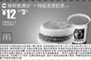 优惠券缩略图:猪柳麦满分+特级浓滑奶茶(小) 12元省3元起
