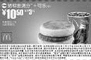 优惠券缩略图:猪柳麦满分+可乐(中) 10.5元省3元起