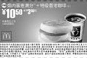 优惠券缩略图:烟肉蛋麦满分+特级香浓咖啡(小) 10.5元 省3.5元起