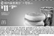 优惠券缩略图:烟肉蛋麦满分+可乐(中) 11元省3.5元起