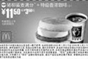 优惠券缩略图:猪柳蛋麦满分+特级香浓咖啡(小) 11.5元省3.5元起