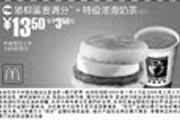 优惠券缩略图:猪柳蛋麦满分+特级浓滑奶茶(小) 13.5元省3.5元起