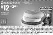 优惠券缩略图:猪柳蛋麦满分+可乐(中) 12元省3.5元起