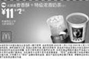 优惠券缩略图:火腿蛋麦香酥+特级浓滑奶茶(小) 11元省2元起