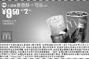 优惠券缩略图:麦当劳优惠券:火腿蛋麦香酥+可乐(中) 9.5元省2元