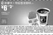 优惠券缩略图:脆薯饼+特级香浓咖啡(小) 6元省3元起