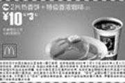 优惠券缩略图:2片热香饼+特级香浓咖啡(小) 10元省3元起