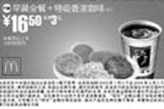 优惠券缩略图:早晨全餐+特级香浓咖啡(小) 16.5元省3元起