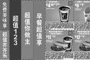 优惠券缩略图:2009年5月麦当劳优惠券整张缩小打印于一张A4纸