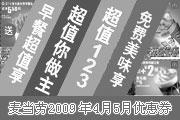 优惠券缩略图:最新2009年4月5月麦当劳优惠券整张缩小打印于一张A4纸上