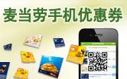 優惠券縮略圖:麥當勞手機優惠券,麥當勞優惠券手機版下載到手機出示即享優惠