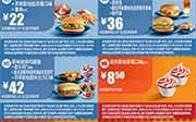 麦当劳优惠券X3 扭扭薯条 奇乐酷荔枝火龙果口味 2014年1月2月优惠图片