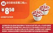 �������惠券手�C版:A6 迷你新地草莓口味2�� 2015年6月�{券��惠�r8.5元