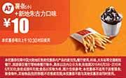 �������惠券手�C版:A7 小份薯�l+新地朱古力口味 2015年6月�{券��惠�r10元