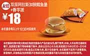 �������惠券手�C版:A10 �p�影⒗�斯�M�L�~堡+香芋派 2015年6月�{券��惠�r18元