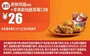 �������惠券手�C版:A11 ��辣�u翅4�K+�O果新地脆草莓口味 2015年6月�{券��惠�r26元