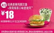 A12 經典麥辣雞腿漢堡+茉莉綠茶口味麥旋風 憑券優惠價18元