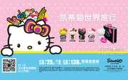 麦当劳HelloKitty凯蒂猫世界旅行玩具公仔,消费+25元得1款,+138元得限量版套装