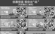 优惠券缩略图:麦当劳2016年11月优惠券手机版整张版本,麦当劳优惠券2016年11月份版