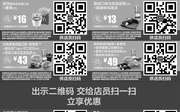 优惠券缩略图:麦当劳优惠券2016年11月12月手机版整张版本,手机出示券码享受M记优惠