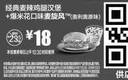 优惠券缩略图:M11 经典麦辣鸡腿汉堡+爆米花口味麦旋风(奥利奥原味) 2016年11月12月凭麦当劳优惠券18元 省5.5元起