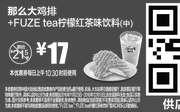 优惠券缩略图:M13 那么大鸡排+FUZE tea柠檬红茶味饮料(中杯) 2016年11月12月凭麦当劳优惠券17元 省4.5元起