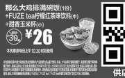 优惠券缩略图:M14 那么大鸡排满碗饭(1份)+FUZE tea柠檬红茶味饮料(中杯)+甜香玉米杯(小) 2016年11月12月凭麦当劳优惠券26元 省4元起