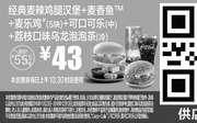 优惠券缩略图:M5 经典麦辣鸡腿汉堡+麦香鱼+麦乐鸡5块+中可乐+荔枝口味乌龙泡泡茶(冷) 2016年11月12月凭麦当劳优惠券43元 省12.5元起